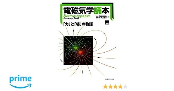 電磁気学読本【上巻】―「力」と...