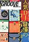 GROOVE SUMMER 2013 サウンド&レコーディング・マガジン2013年08月号増刊 [雑誌]