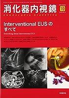 消化器内視鏡第28巻10号 Interventional EUSのすべて