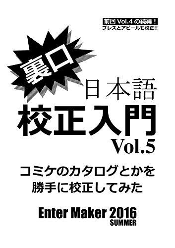 裏口 日本語 校正入門 Vol.5: コミケのカタログとかを勝手に校正してみた