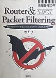 ルータ&パケットフィルタリング―闇の手からサイトを守る!!あなたのサイト、大丈夫ですか?