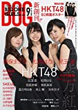 BIG ONE GIRLS 2017年09月号