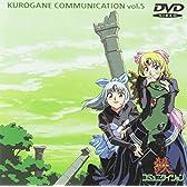 鉄(くろがね)コミュニケイション Vol.5 [DVD]