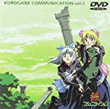 鉄(くろがね)コミュニケイション Vol.5[DVD]