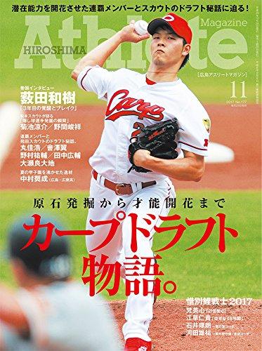 広島アスリートマガジン2017年11月号