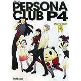 ペルソナ倶楽部P4