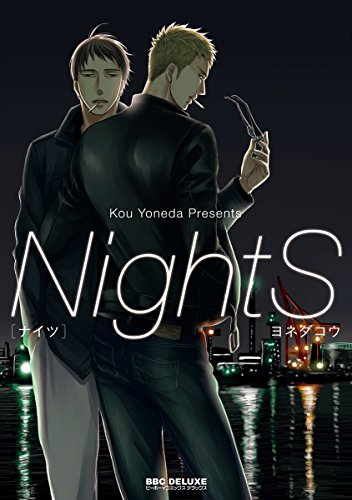 NightS (ビーボーイコミックスデラックス)の詳細を見る