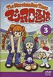マシュマロ通信 Vol.3 [DVD]