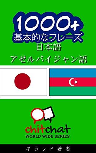 1000+ 基本的なフレーズ 日本語-アゼルバイジャン語 世界中のチットチャット
