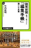 読売新聞朝刊一面コラム - 編集手帳 - 第二十五集 (中公新書ラクレ)