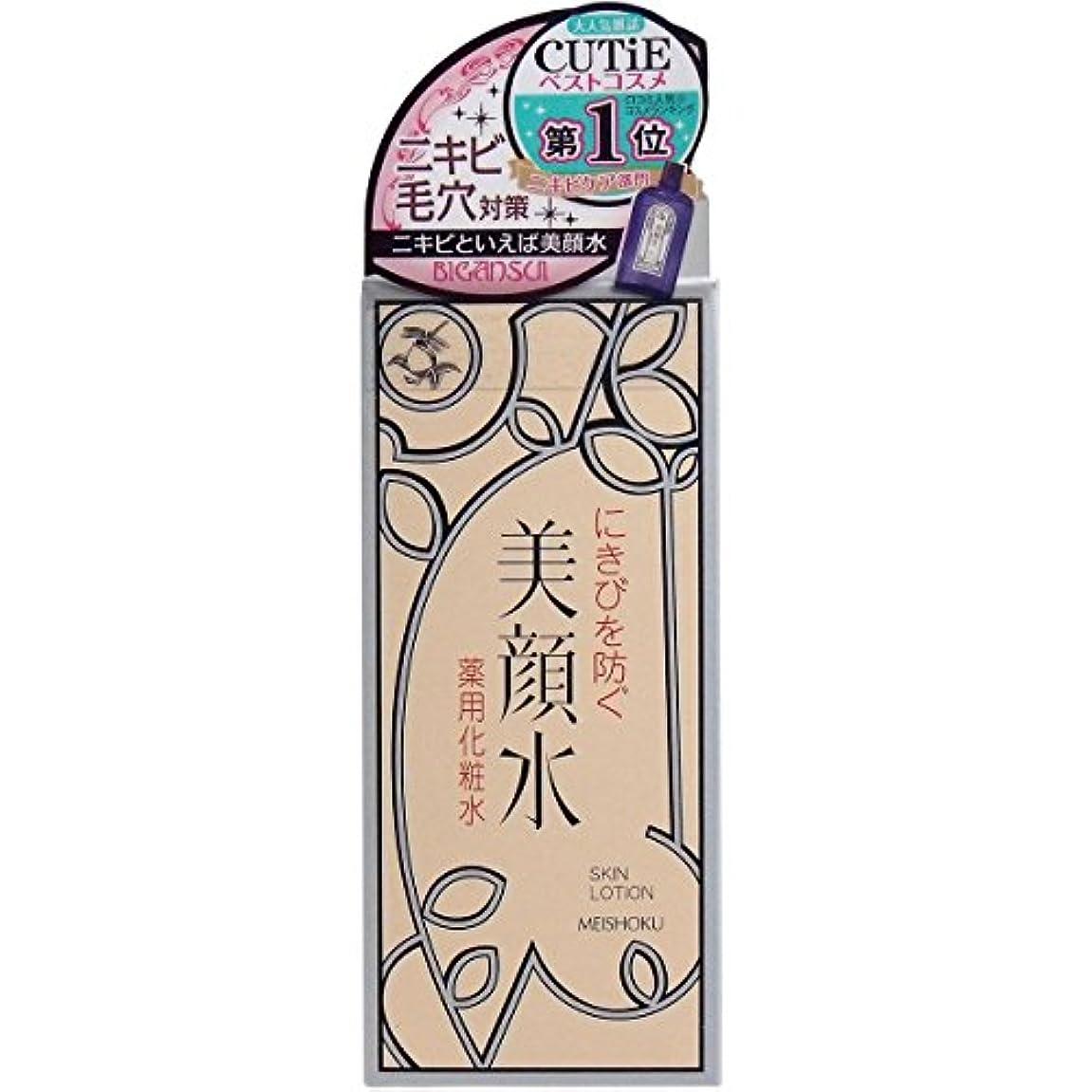 サポート未来ビヨン明色 美顔水 薬用化粧水80mL×3個セット