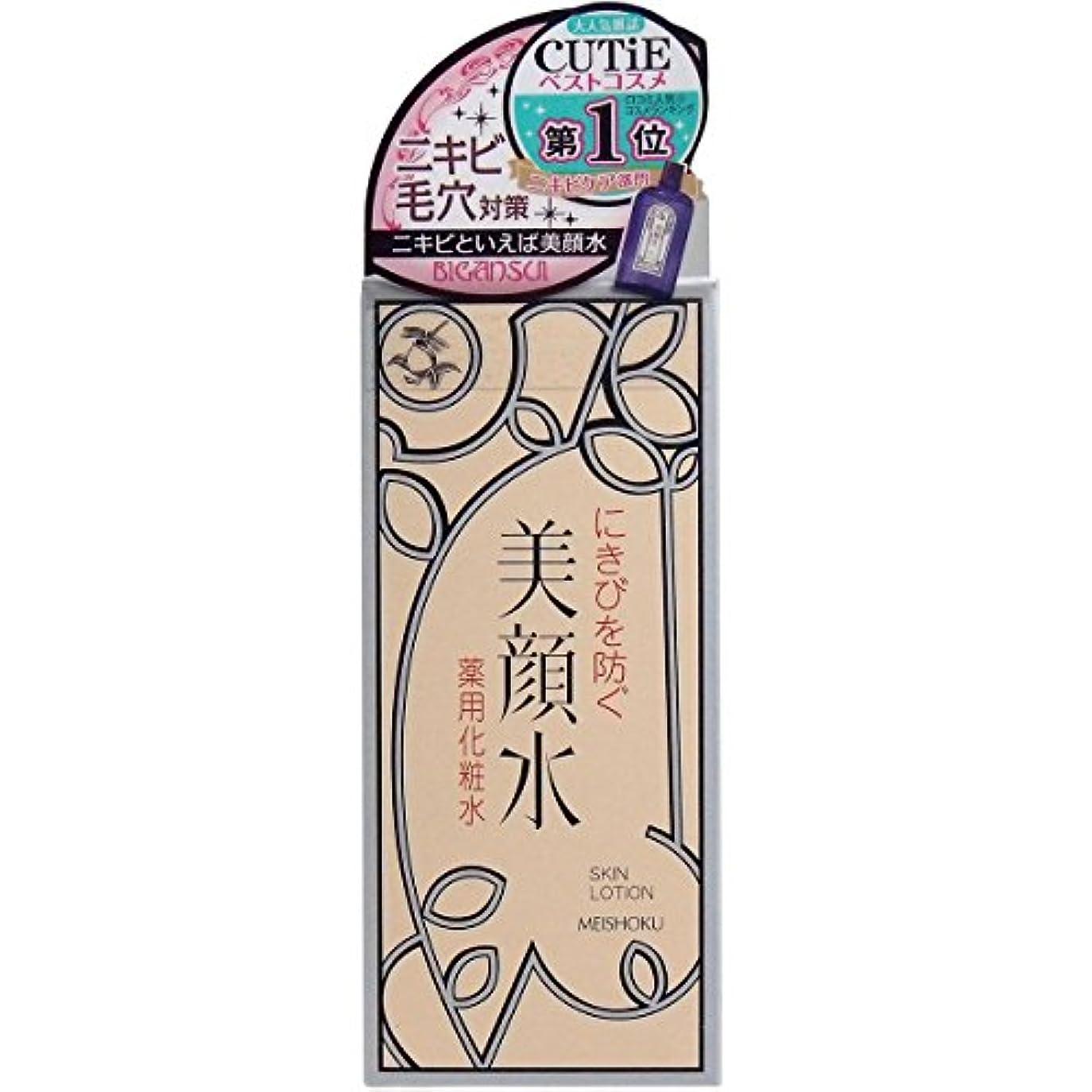 手荷物教養がある愛明色 美顔水 薬用化粧水80mL×3個セット