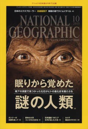 NATIONAL GEOGRAPHIC (ナショナル ジオグラフィック) 日本版 2015年 10月号 [雑誌]の詳細を見る