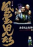 風雲児たち 15巻 (SPコミックス)