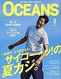 OCEANS 2019年8月号 画像