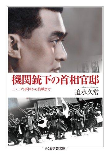 機関銃下の首相官邸 二・二六事件から終戦まで (ちくま学芸文庫)の詳細を見る