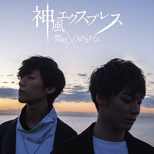 神風エクスプレス (初回限定盤) (DVD付)