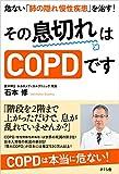 その息切れはCOPDです ―危ない「肺の隠れ慢性疾患」を治す!