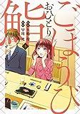 ごほうびおひとり鮨 5 (ヤングジャンプコミックス)