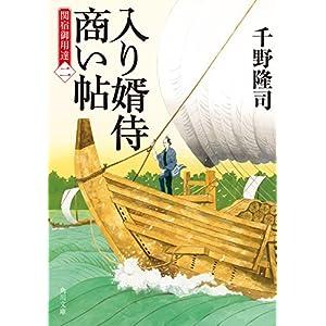 入り婿侍商い帖 関宿御用達 (2)