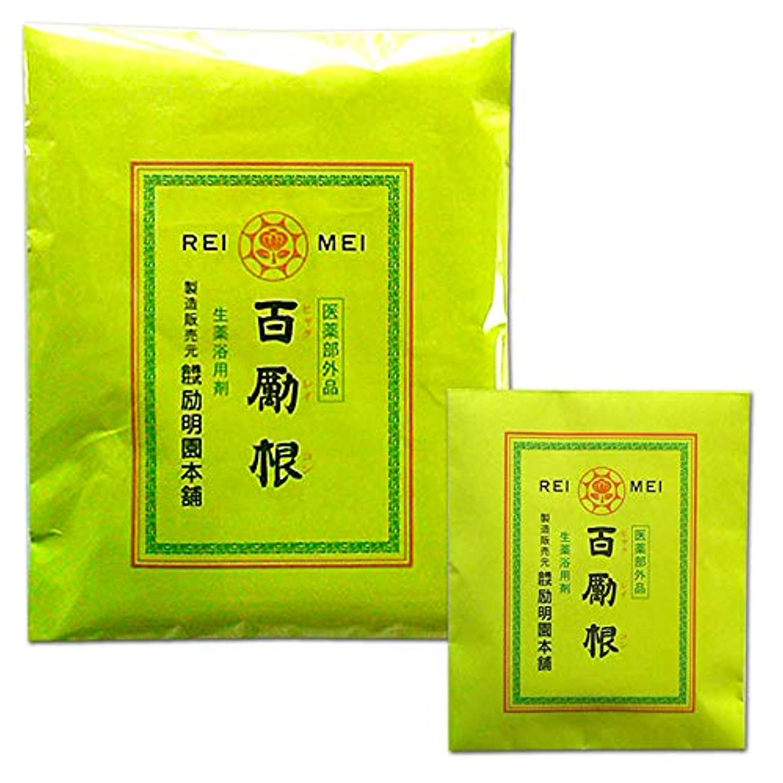 百勵根(ひゃくれいこん)[10包+1包増量中](百励根、漢方入浴剤、黎明薬湯)