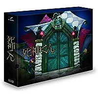 死神くん DVD-BOX(初回限定版)