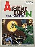 813・ルパンの二重生活―アルセーヌ・ルパン (名探偵コレクション (4))