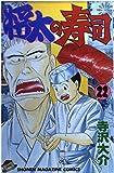 将太の寿司 22 (少年マガジンコミックス)