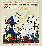 黄金のしっぽ ― ムーミン・コミックス1巻
