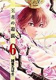王者の遊戯 6巻(完) (バンチコミックス)