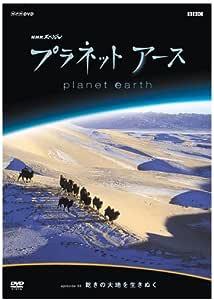 プラネットアース Episode4 乾きの大地を生きぬく [DVD]
