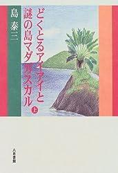 どくとるアイアイと謎の島マダガスカル〈上〉