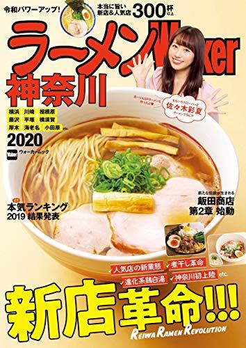 ラーメンWalker神奈川2020 ラーメンWalker2020 (ウォーカームック)