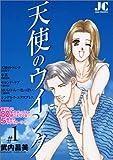 天使のウインク / 武内 昌美 のシリーズ情報を見る