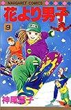 花より男子(だんご) (9) (マーガレットコミックス (2295))