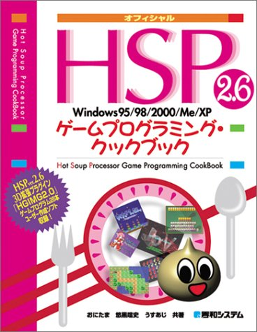 HSPゲームプログラミング・クックブック