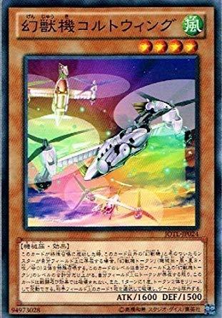 遊戯王 JOTL-JP024-N 《幻獣機コルトウィング》 Normal