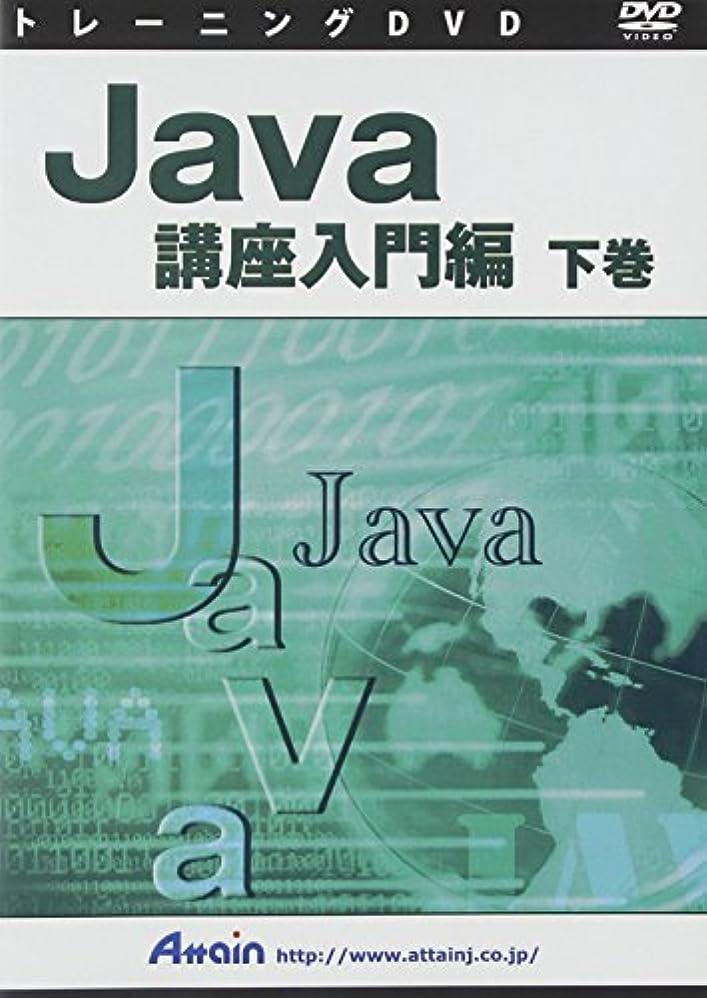 証言摂氏度注意Java講座入門編 下巻 DVD