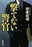 撃てない警官(新潮文庫)