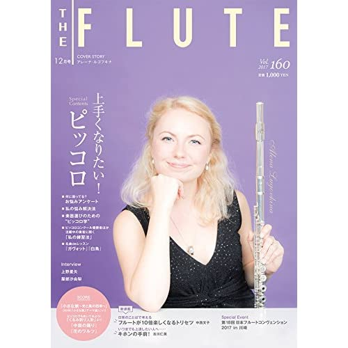 THE FLUTE (ザ・フルート) vol.160 2017年 10月