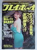 weekly プレイボーイ 1989年 9月 19日号 no.40 [雑誌]