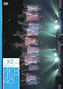 teamK 2nd Stage「青春ガールズ」 [DVD]