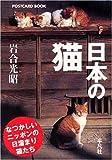 日本の猫 (POSTCARD BOOK) 画像
