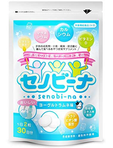 【セノビーナ】 子供 身長 サプリメント 栄養機能食品 成長補助 カルシウム ビタミンD・B6 30日分(60粒入り)