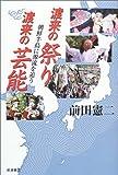 渡来の祭り・渡来の芸能 ― 朝鮮半島に源流を追う