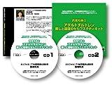 西尾和美の アダルトチルドレン 癒しと回復のためのセルフスタディキット(CD付)