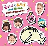 【メーカー特典あり】 えいごであそぼ with Orton 2018-2019ベスト(ミニじゆうちょう付)