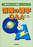 情報の雑学Q&A (IT時代のデジタル情報Q&Aシリーズ)