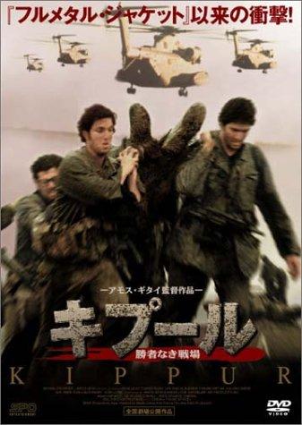 キプール~勝者なき戦場~ [DVD]