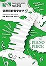 ピアノピースPP1242 何度目の青空か? / 乃木坂46  (ピアノソロ・ピアノ&ヴォーカル) (FAIRY PIANO PIECE)